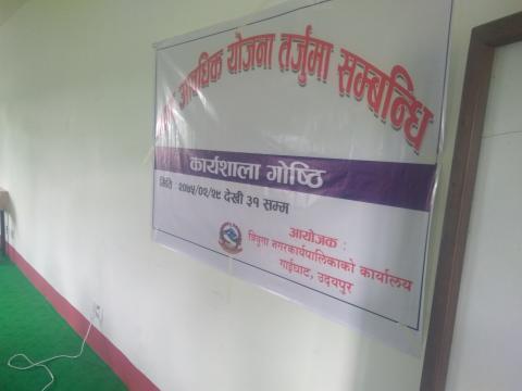 कार्यशाला को banner