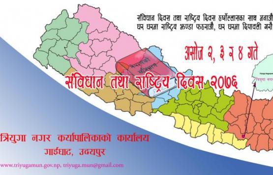 संविधान तथा राष्ट्रिय दिवस २०७६